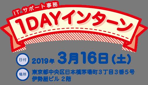 「アスカ1dayインターン2019」のお知らせ